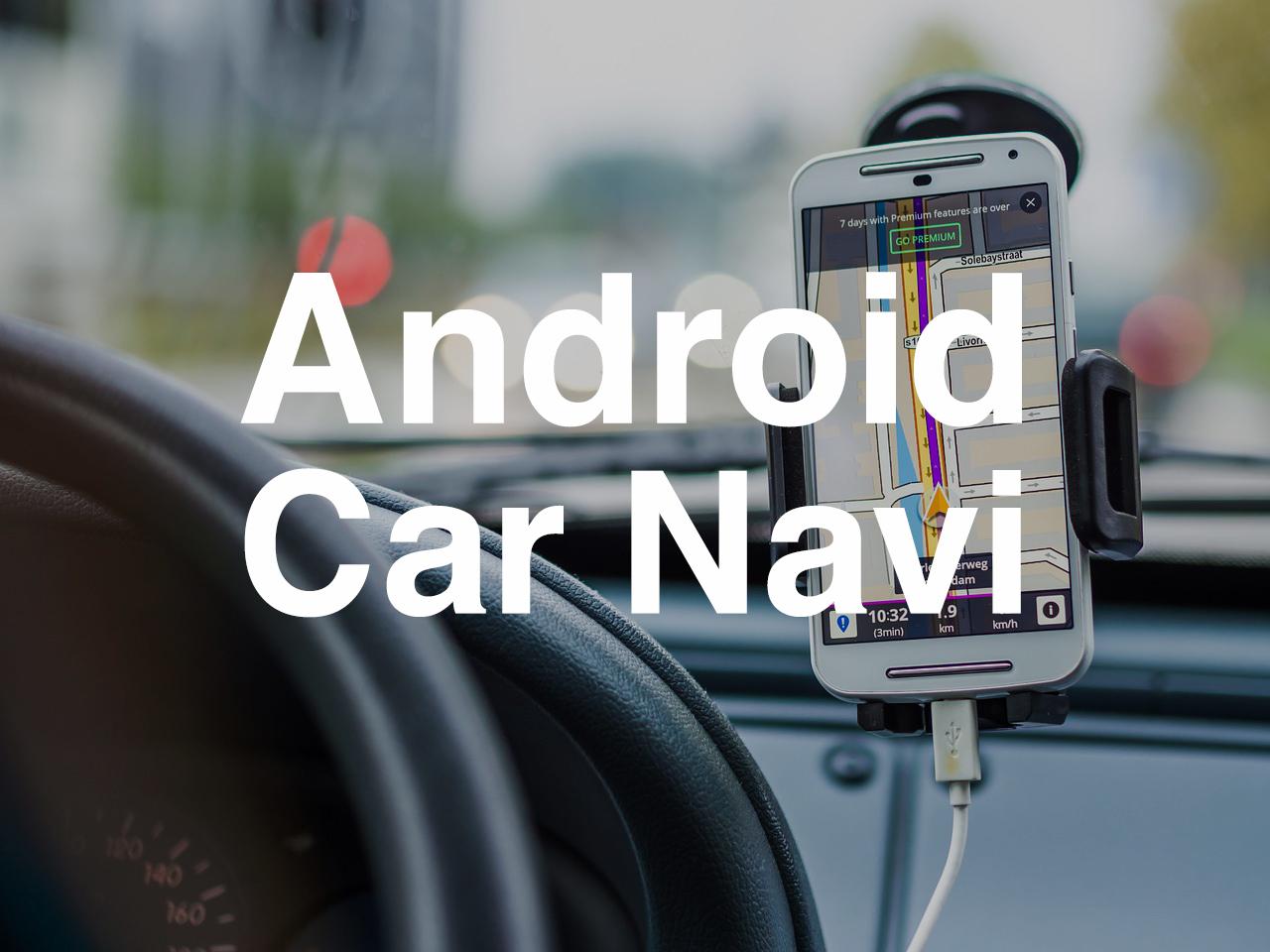 Android カーナビ