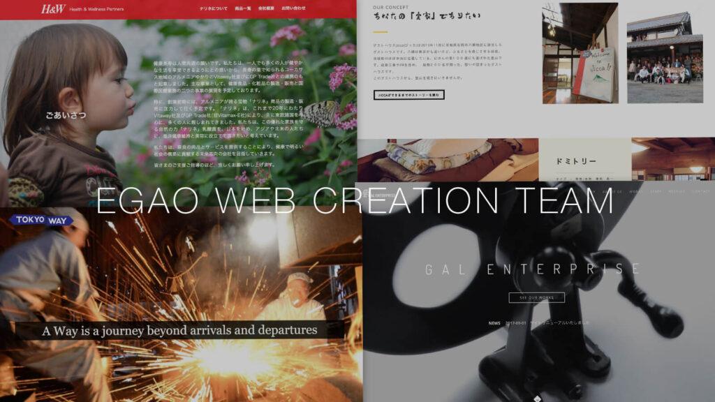 egao web creation team