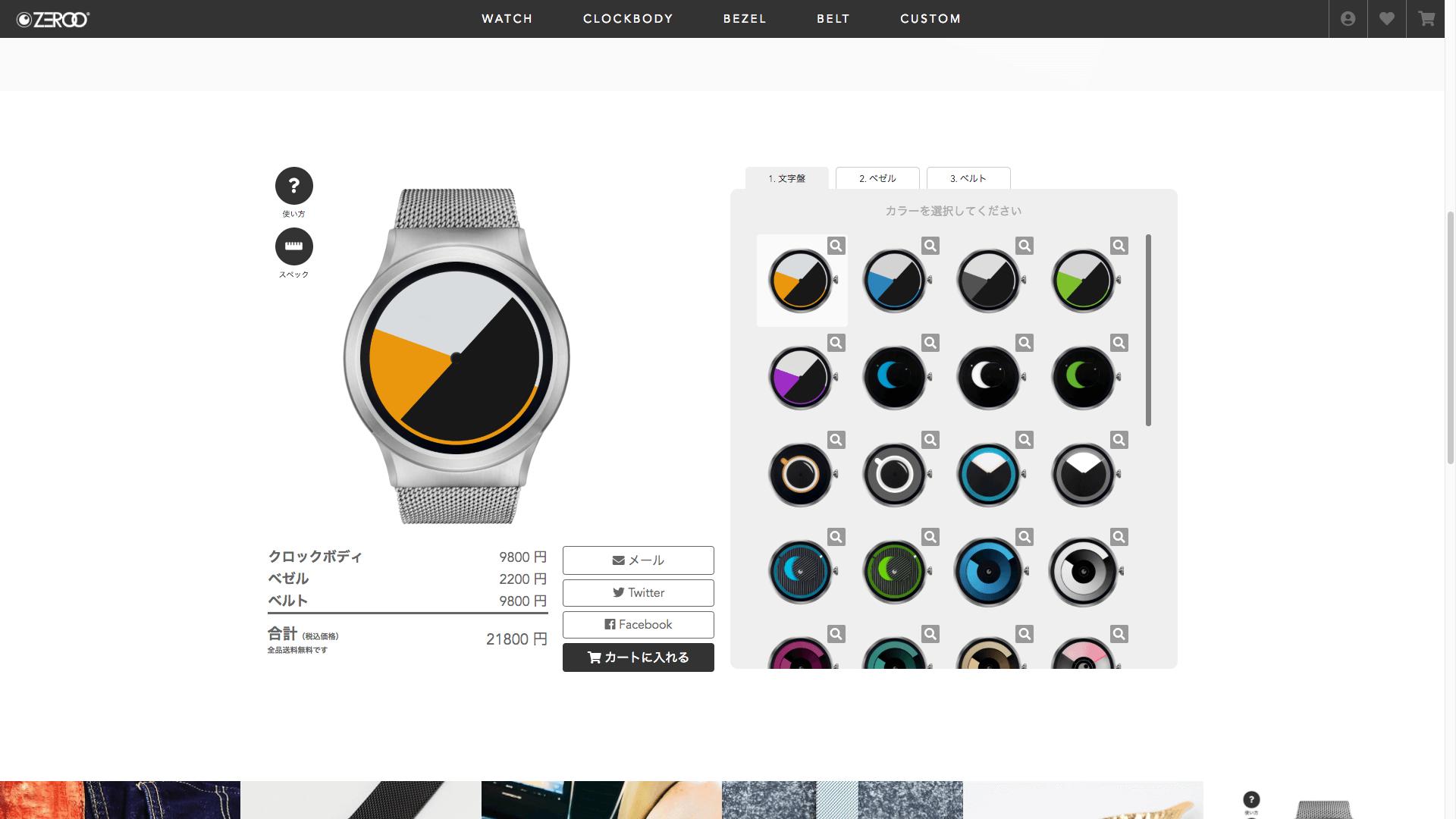 zerootimeさまEC画面